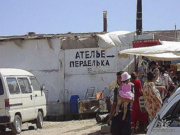 Узбекская реклама