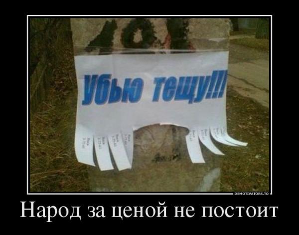 47117_narod-za-tsenoj-ne-postoit_demotivators_ru