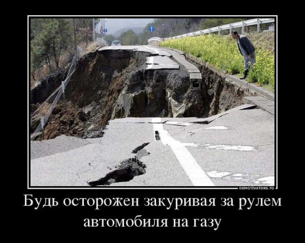 598801_bud-ostorozhen-zakurivaya-za-rulem-avtomobilya-na-gazu_demotivators_ru