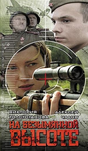 300px-Na_bezymyannoy_vysote-poster