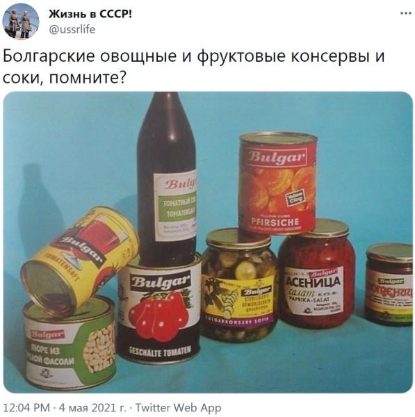 болгарские консервы