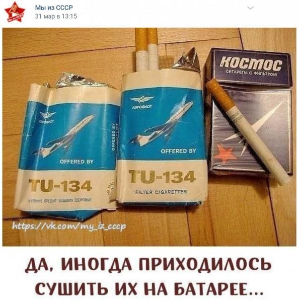 сигареты сушить
