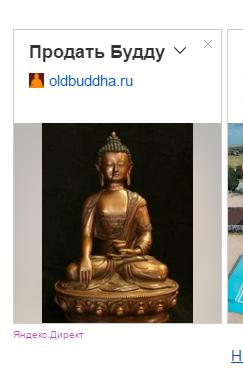 Продать Будду
