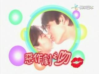 Itazura Na Kiss / 1996 / Japonya / Online Dizi �zle