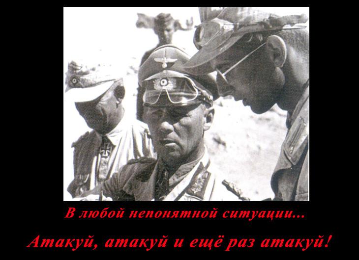 роммель2