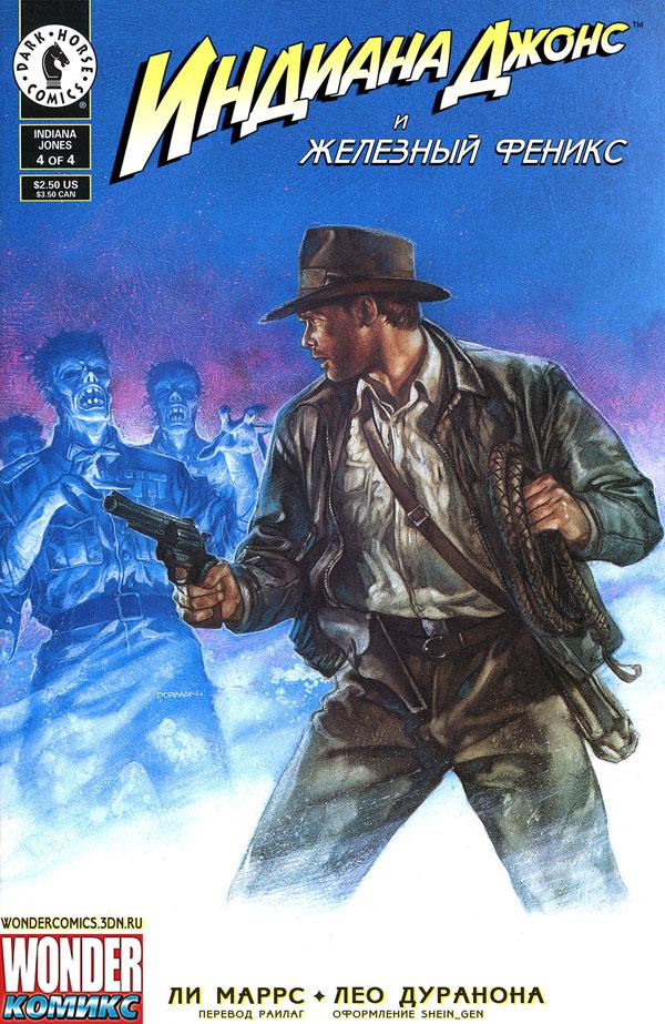 Indiana-Jones_and_the-Iron-Phoenix_04(of04)_(RUS) [Raelag&Shein_Gen] [Wondercomics]