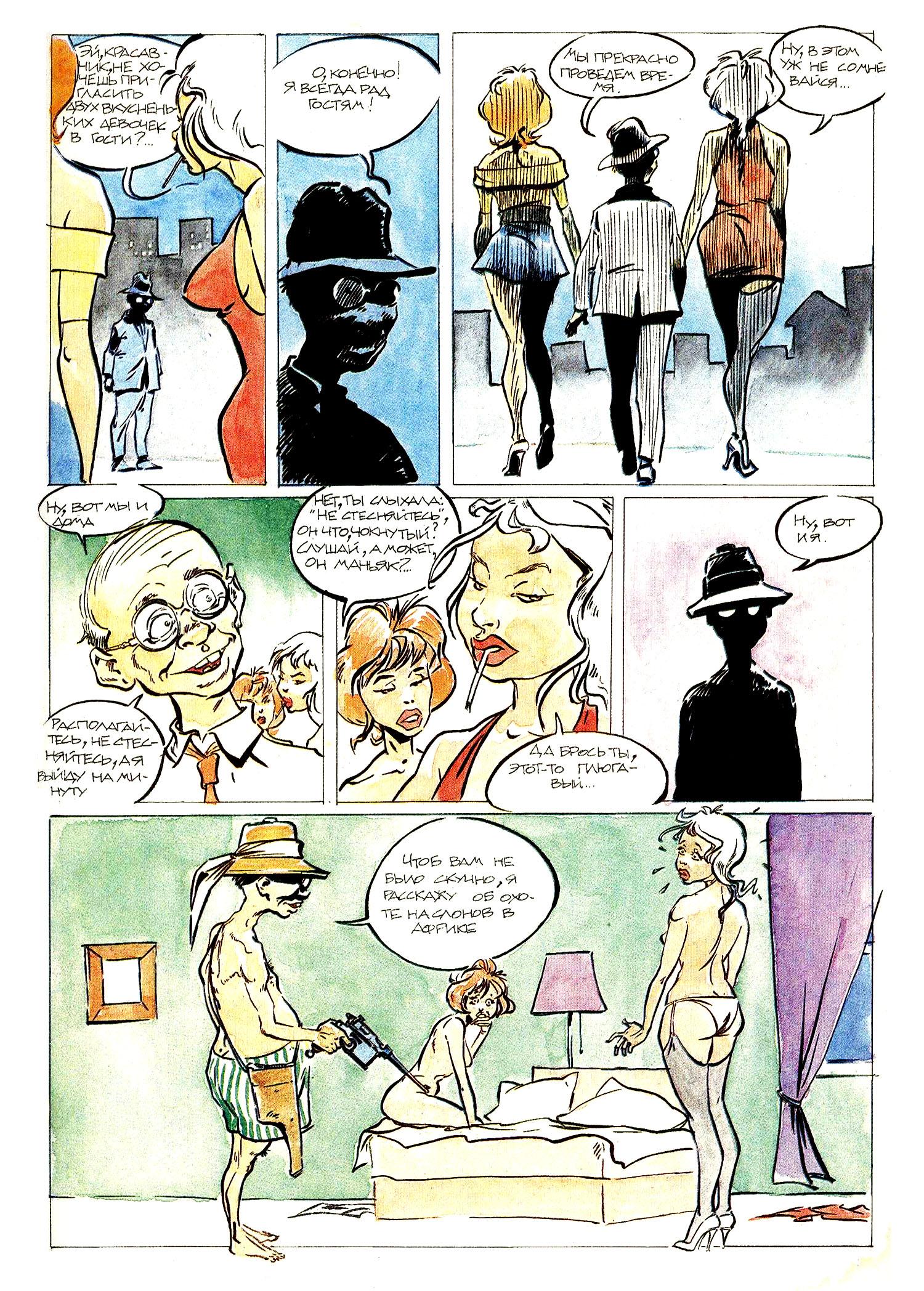 Пульс№11-1993