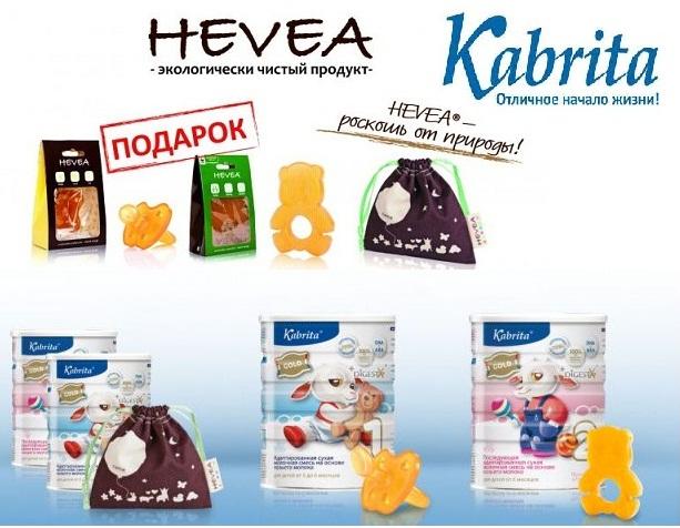 koporomo_hevea_kabrita