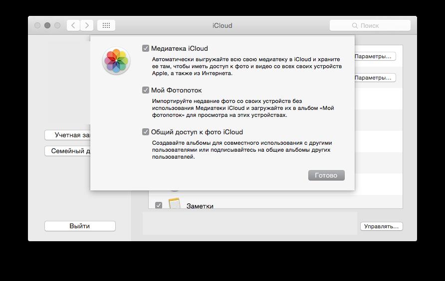 Как с ipad скинуть на mac