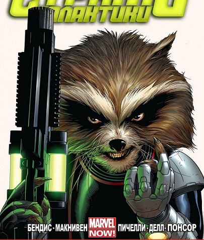 ____guardians_of_the_galaxy_2013_3_1_20140225_1729347659