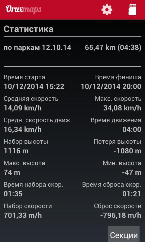 Screenshot_2014-10-12-22-10-44