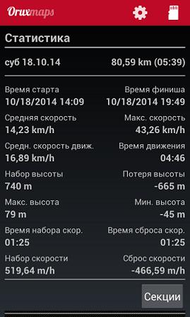Screenshot_2014-10-18-20-24-12-2070172632