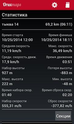 Screenshot_2014-10-25-18-13-221849834664