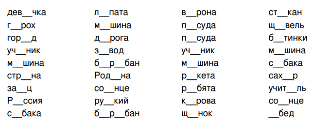 словарная работа