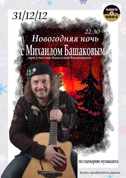 31 Башаков