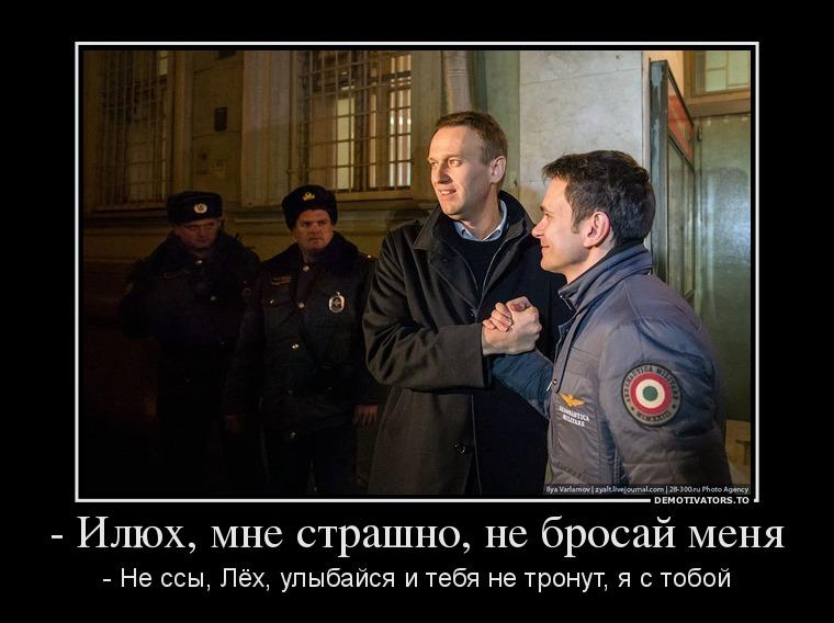 Яшин Навальный