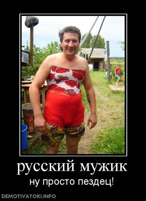 фото новый русский