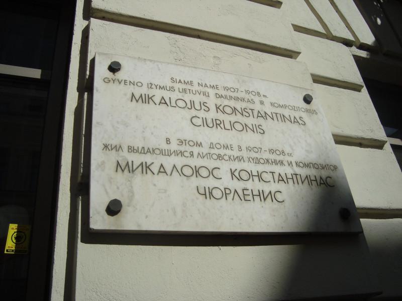 Вильнюс. Виленская ул., д.12. Мемориальная табличка