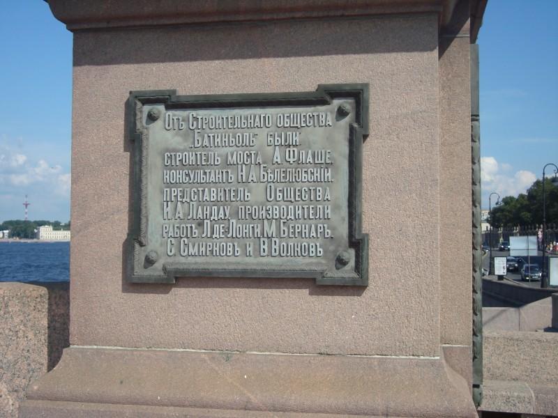 Санкт-Петербург. Троицкий мост. Мемориальная табличка