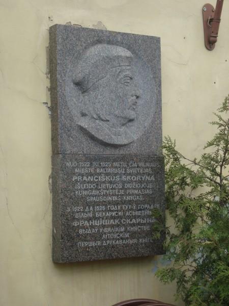 Вильнюс. Мемориальная доска в честь Ф.Скорины
