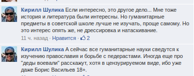 shulika1