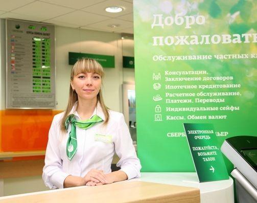 Dobro_pozhalovat_v_novyy_Sberbank