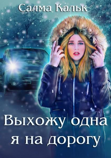 devushka-mashina