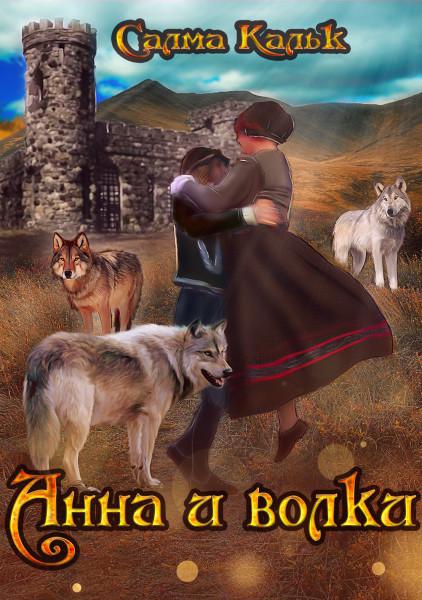 Anna_i_volki