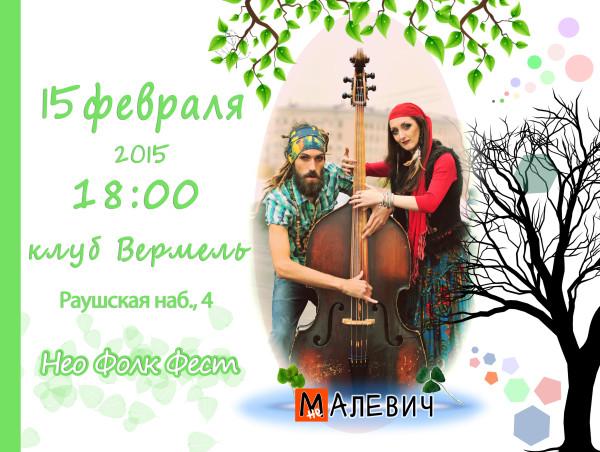 афиша-февр-2015 copy--2