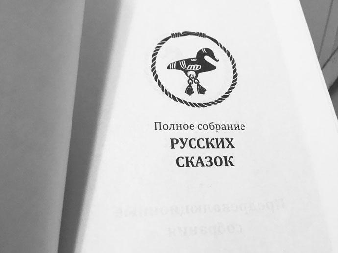 Полное собрание русских сказок