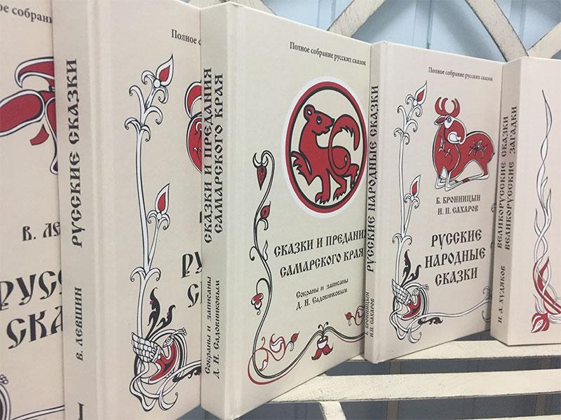 16 томов русских народных сказок. Фото: Смирнова Анна