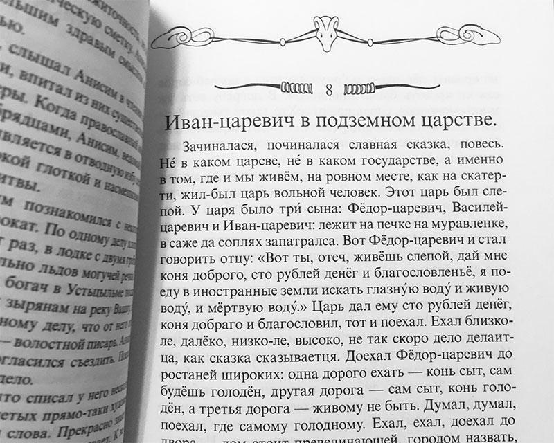 Иван-царевич в подземном царстве. Фото: Смирнова Анна