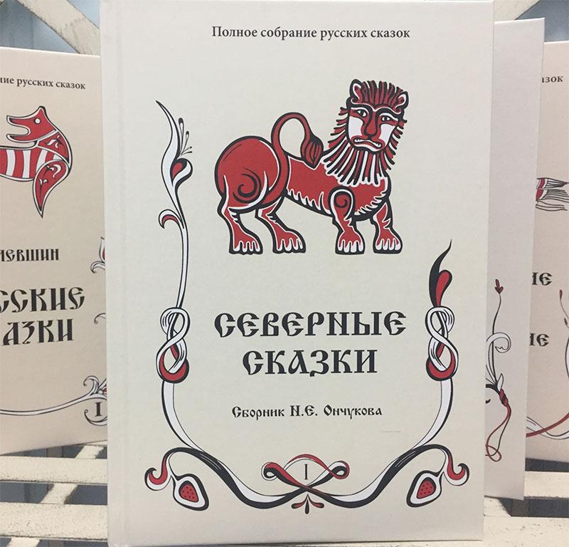 Северные сказки, сборник Ончукова. Фото: Смирнова Анна