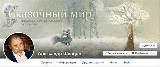 Сказочный мир, Александр Шевцов