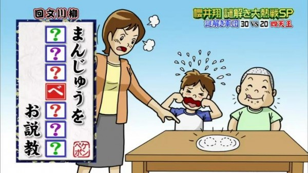 Sakurai - Pekepon SP - Nazodi Promo [2013.08.02] MQ.avi_snapshot_18.14_[2013.08.21_21.11.30]
