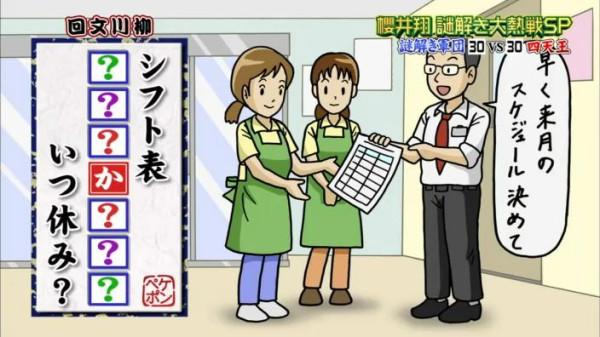 Sakurai - Pekepon SP - Nazodi Promo [2013.08.02] MQ.avi_snapshot_19.25_[2013.08.21_21.12.44]