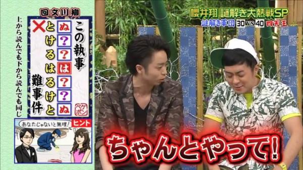 Sakurai - Pekepon SP - Nazodi Promo [2013.08.02] MQ.avi_snapshot_23.47_[2013.08.21_21.14.31]