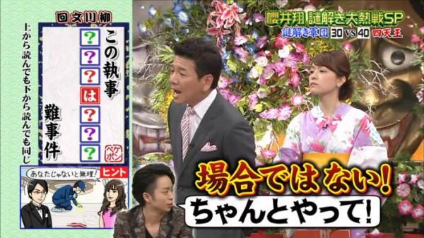 Sakurai - Pekepon SP - Nazodi Promo [2013.08.02] MQ.avi_snapshot_24.07_[2013.08.21_21.15.00]