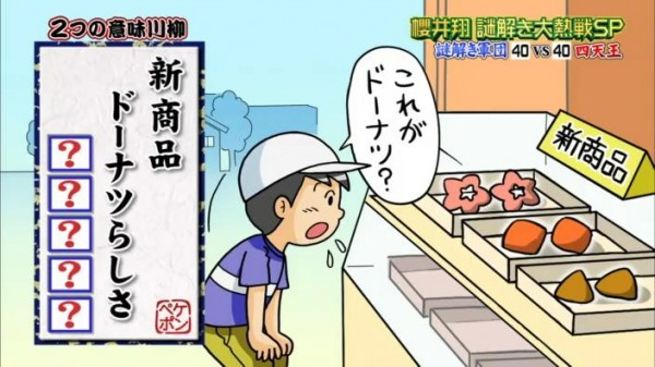 Sakurai - Pekepon SP - Nazodi Promo [2013.08.02] MQ.avi_snapshot_27.55_[2013.08.21_21.18.18]