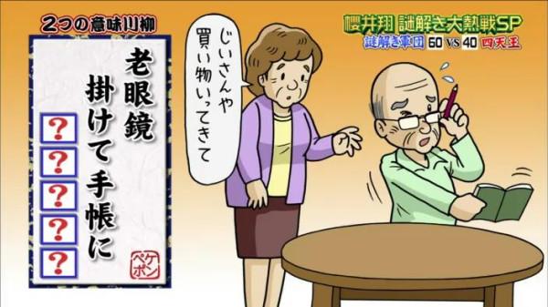 Sakurai - Pekepon SP - Nazodi Promo [2013.08.02] MQ.avi_snapshot_31.36_[2013.08.21_21.19.43]