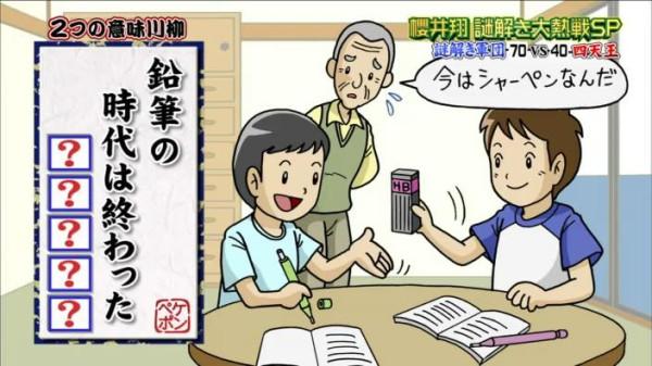 Sakurai - Pekepon SP - Nazodi Promo [2013.08.02] MQ.avi_snapshot_38.10_[2013.08.21_21.25.47]