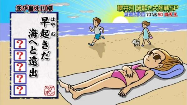 Sakurai - Pekepon SP - Nazodi Promo [2013.08.02] MQ.avi_snapshot_42.35_[2013.08.21_21.27.34]