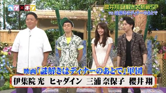 Sakurai - Pekepon SP - Nazodi Promo [2013.08.02] MQ.avi_snapshot_00.14_[2013.08.21_21.29.07]