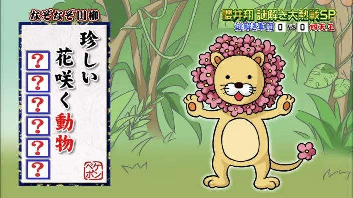 Sakurai - Pekepon SP - Nazodi Promo [2013.08.02] MQ.avi_snapshot_02.30_[2013.08.21_20.56.55]