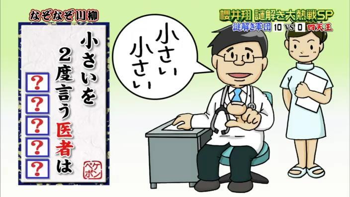 Sakurai - Pekepon SP - Nazodi Promo [2013.08.02] MQ.avi_snapshot_03.46_[2013.08.21_20.58.32]