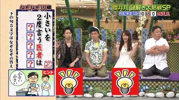 Sakurai - Pekepon SP - Nazodi Promo [2013.08.02] MQ.avi_snapshot_03.55_[2013.08.21_20.58.47]