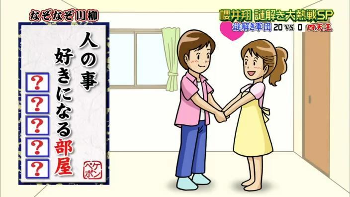 Sakurai - Pekepon SP - Nazodi Promo [2013.08.02] MQ.avi_snapshot_05.40_[2013.08.21_20.59.43]