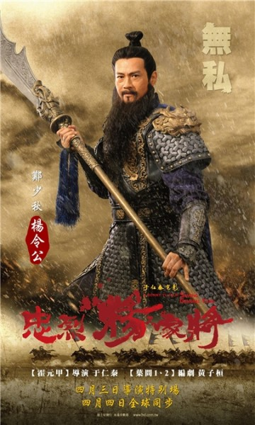 Saving-General-Yang-Adam-Cheng