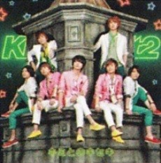 12 Kimi To No Kiseki