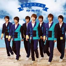15 Hikaru No Signal